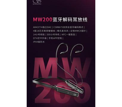 山灵MW200 蓝牙解码耳放线 正式发布!